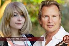 Повзрослевшая дочь Александра Малинина требует свое наследство