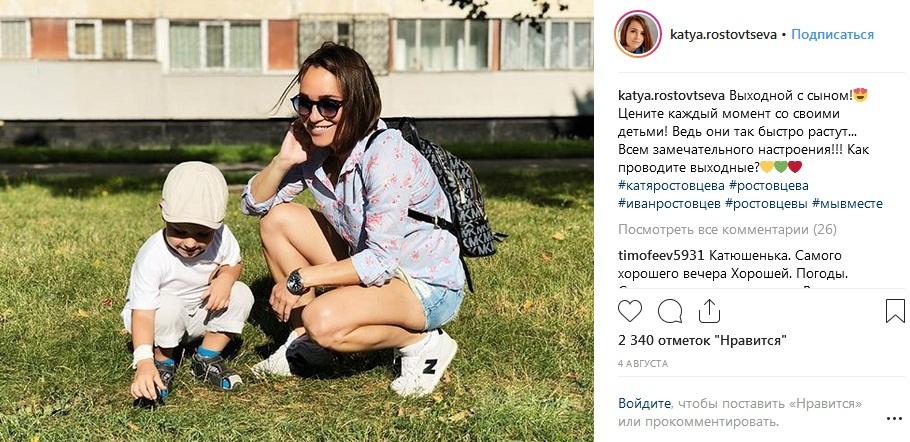 Катя Ростовцева с сыном фото