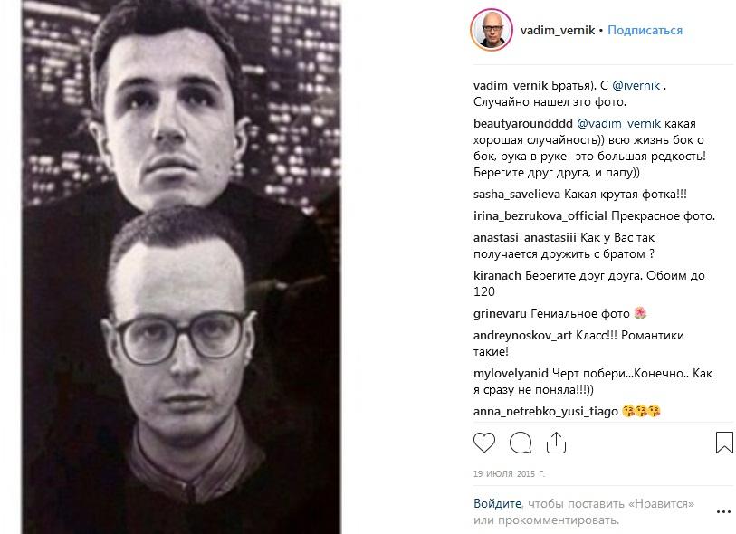 Вадим Верник с братом в молодости