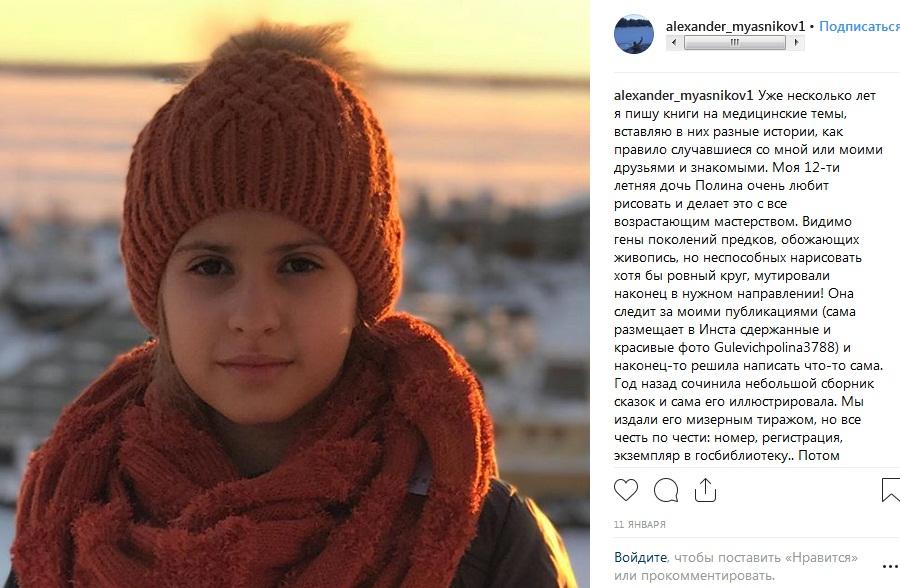 Александр Мясников дочь