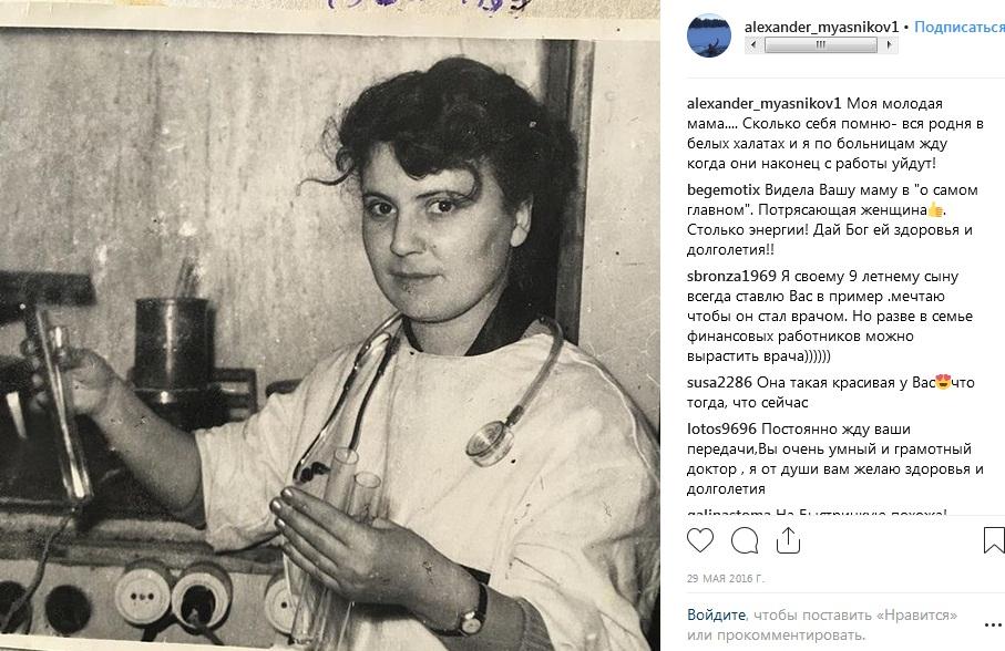 Александр Мясников мама