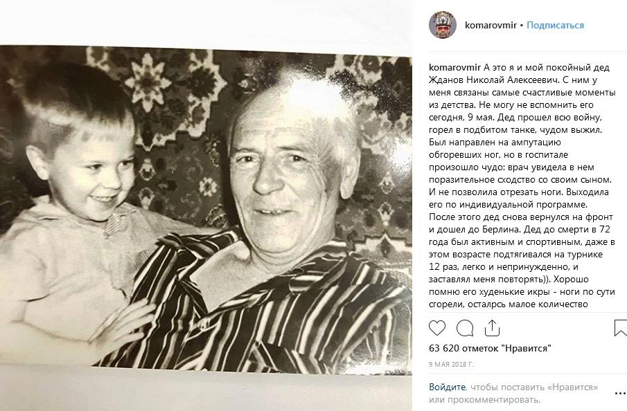 Дмитрий Комаров в детстве фото