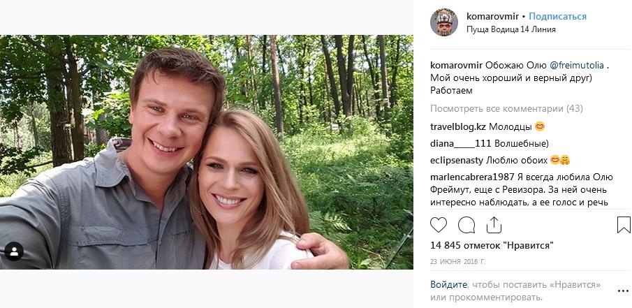 Дмитрий Комаров с подругой фото