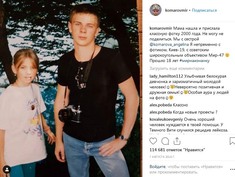 Дмитрий Комаров с сестрой фото