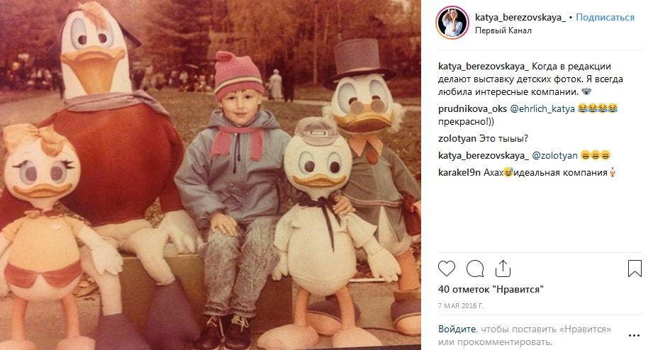 Екатерина Березовская в детстве фото