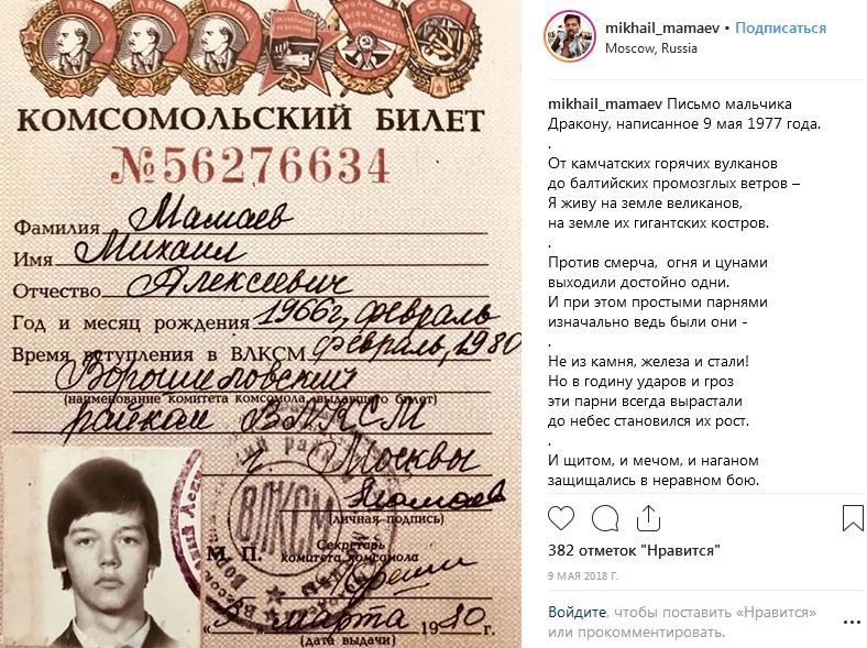 Михаил Мамаев в детстве фото