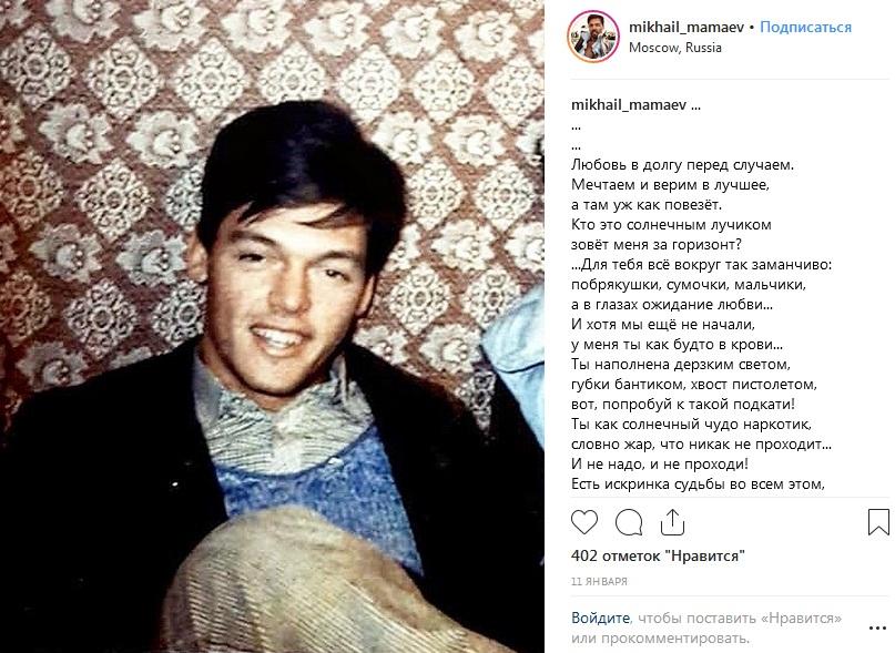 Михаил Мамаев в молодости