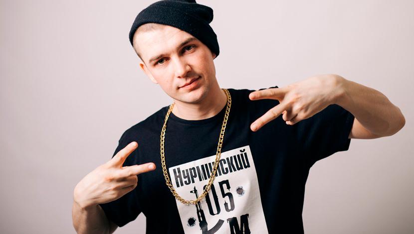 Рэпер Альберт Нурминский
