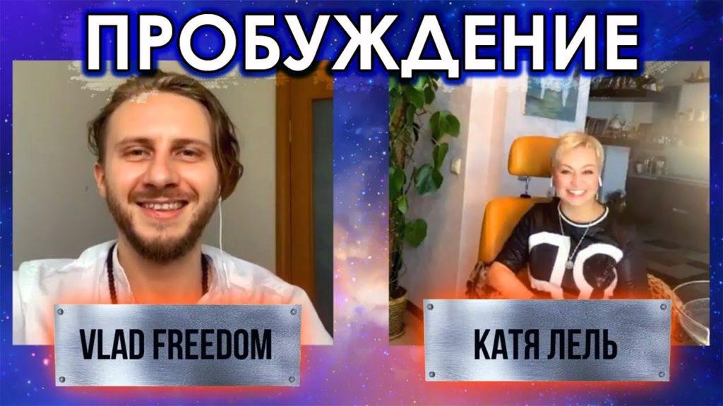 Катя Лель: людям пора выходить из матрицы