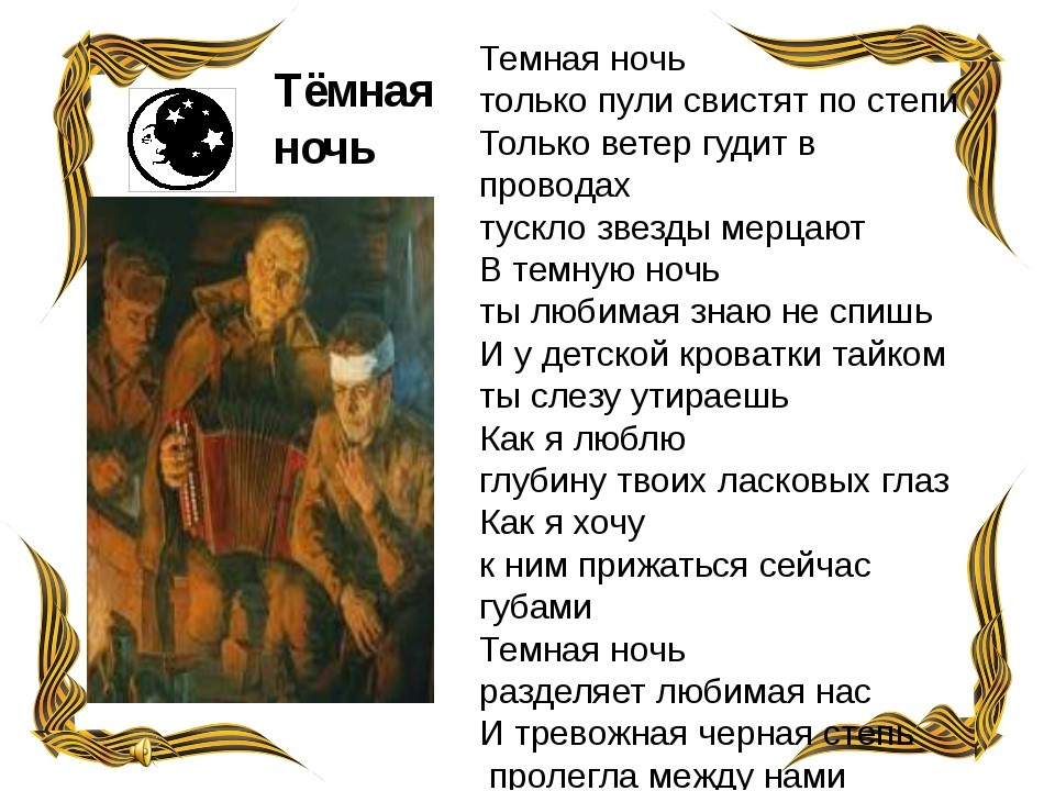 """9 интересных фактов о легендарной песне """"Темная ночь"""""""